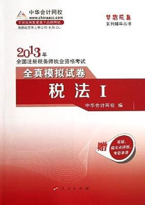 梦想成真系列辅导丛书•全国注册税务师执业资格考试全真模拟试卷:税法1.pdf
