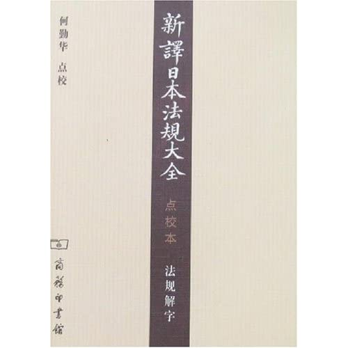 新译日本法规大全(点校本)法规解字