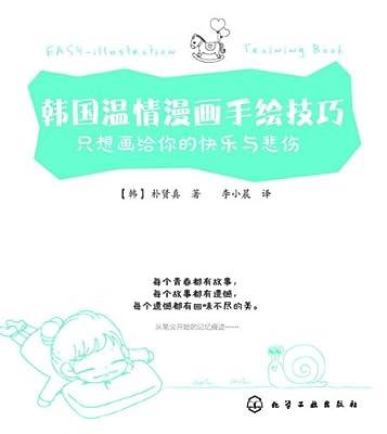 韩国温情漫画手绘技巧--只想画给你的快乐与悲伤.pdf