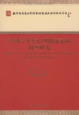 中国青少年心理健康素质调查研究.pdf