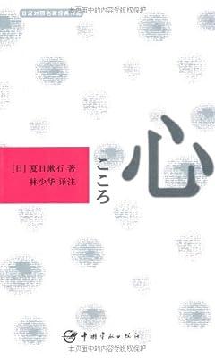 心.pdf