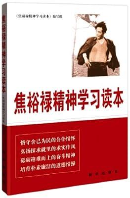 焦裕禄精神学习读本.pdf