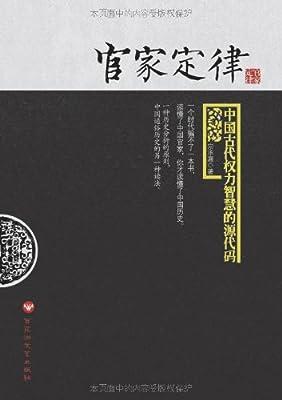 官家定律:中国古代权力智慧的源代码.pdf