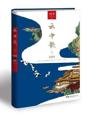 云中歌3:忆流年.pdf