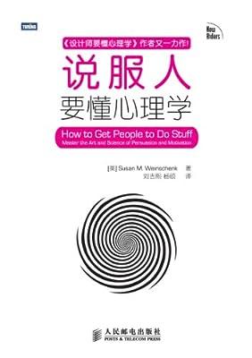 说服人要懂心理学.pdf