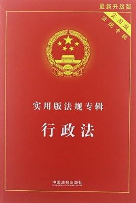 实用版法规专辑:行政法.pdf