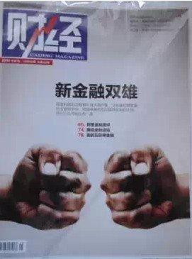 财经杂志2014年第1期总380期 新金融双雄 现货.pdf