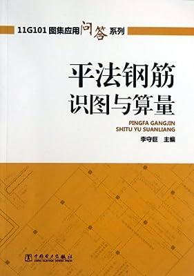 平法钢筋识图与算量/11G101图集应用问答系列.pdf