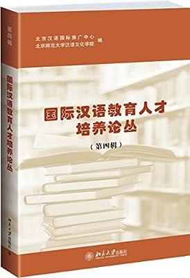 国际汉语教育人才培养论丛.pdf