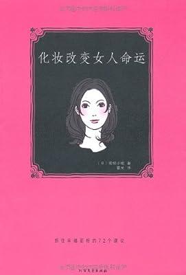 化妆改变女人命运.pdf