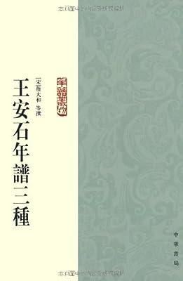 王安石年谱三种.pdf