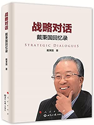 战略对话-戴秉国回忆录.pdf