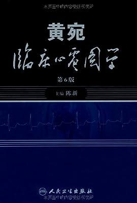黄宛临床心电图学.pdf