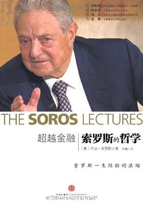 超越金融:索罗斯的哲学.pdf