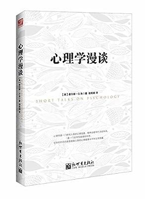 心理学漫谈.pdf