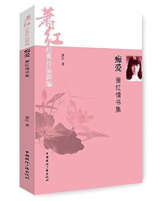 痴爱:萧红情书集.pdf