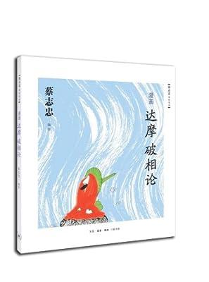 漫画达摩破相论.pdf