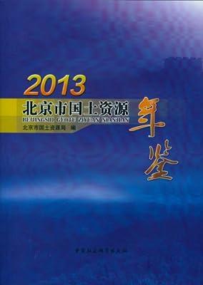 北京市国土资源年鉴.pdf