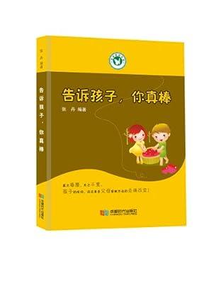 告诉孩子你真棒/家庭教育书架.pdf