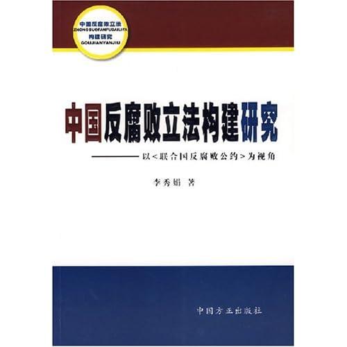 中国反腐败立法构建研究--以联合国反腐败公约为视角