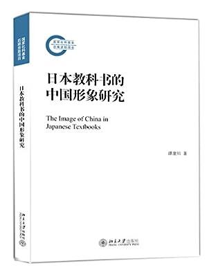 日本教科书的中国形象研究.pdf