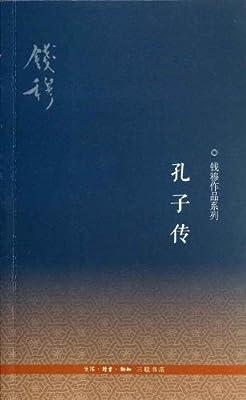 钱穆作品系列:孔子传.pdf
