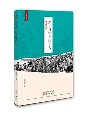 知识青年上山下乡运动纪实.pdf