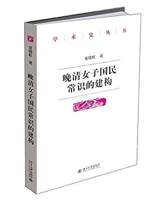 晚清女子国民常识的建构.pdf
