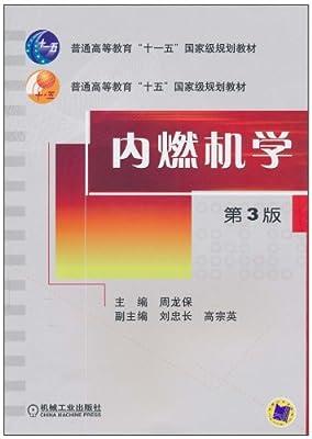 内燃机学.pdf