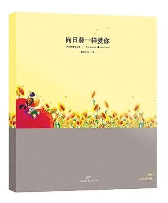 向日葵一样爱你:刀刀爱情笔记本.pdf