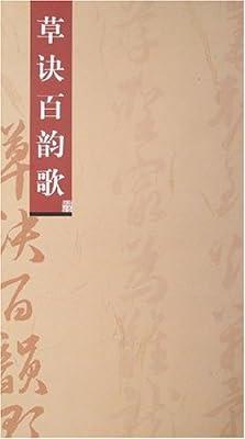 草诀百韵歌.pdf