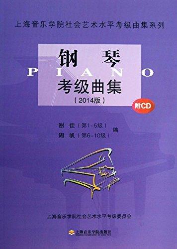 上海音乐学院社会艺术水平考级曲集系列:钢琴考级曲集(2014版)