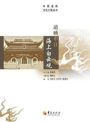 道映申江:海上白云观.pdf
