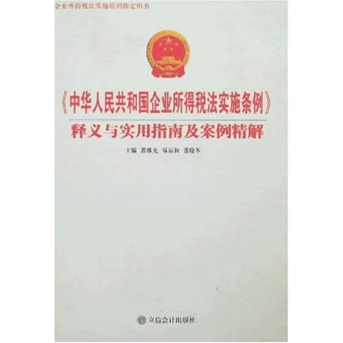 《中华人民共和国企业所得税法实施条例》释义与实用指南及案例精