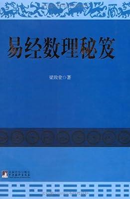 易经数理秘笈.pdf