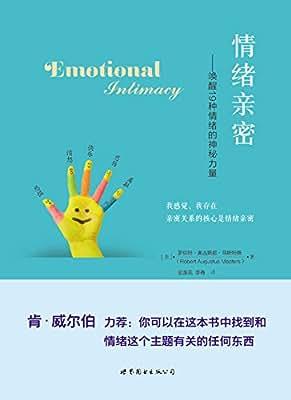 情绪亲密:唤醒19种情绪的隐秘力量.pdf