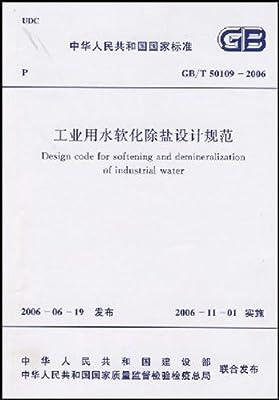 中华人民共和国国家标准:工业用水软化除盐设计规范.pdf