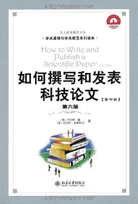 如何撰写和发表科技论文.pdf