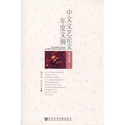 正版 中文文艺论文年度文摘 2010年度 套装上中下册 陶东...