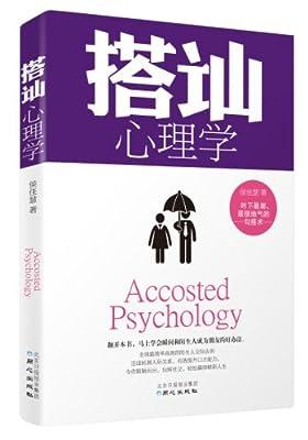 搭讪心理学.pdf