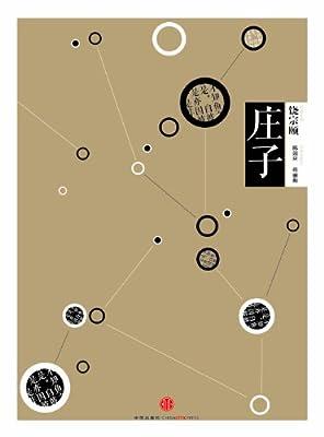 中信国学大典:庄子.pdf