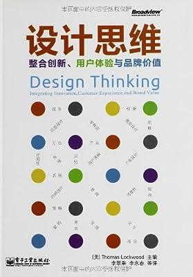 设计思维:整合创新、用户体验与品牌价值.pdf