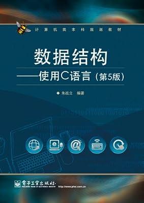 计算机类本科规划教材·数据结构:使用C语言.pdf