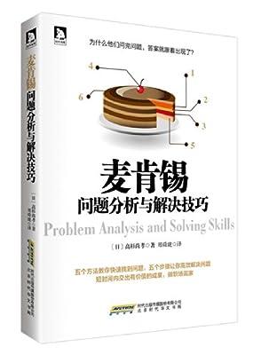 麦肯锡问题分析与解决技巧.pdf