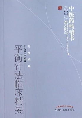 平衡针法临床精要.pdf