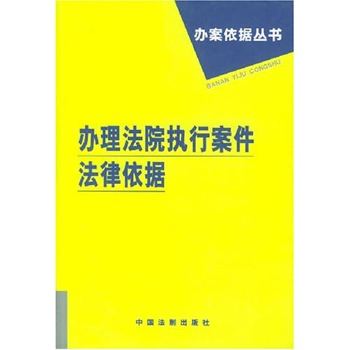办理法院执行案件法律依据/办案依据丛书