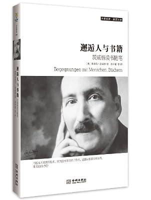 邂逅人与书籍:茨威格读书随笔.pdf