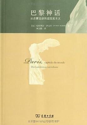 巴黎神话:从启蒙运动到超现实主义.pdf