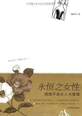 永恒之女性周国平谈女人与爱情.pdf