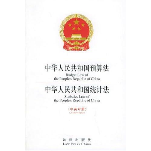 中华人民共和国预算法中华人民共和国统计法(中英对照)